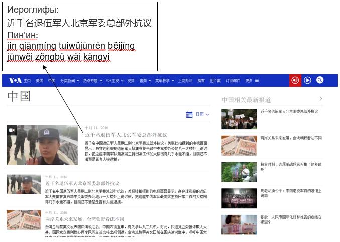 chinese-news_pinyin